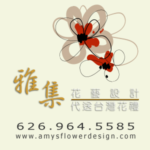 土霸網 Local King - 雅集花藝設計 Amy's Flower Design